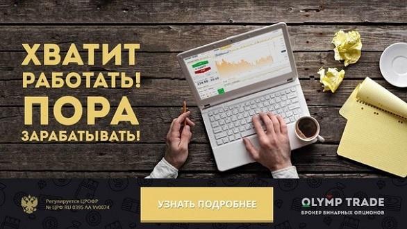 Олимп Трэйд: способы заработка денег и реальные отзывы