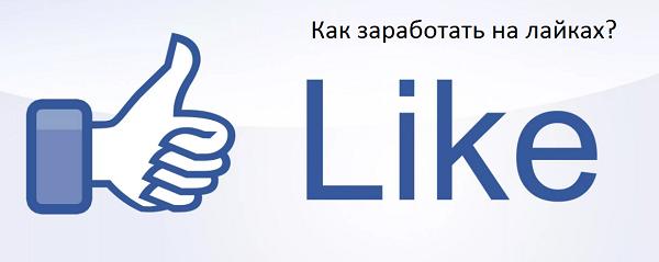 Заработок на лайках в социальных сетях с выводом денег + отзывы