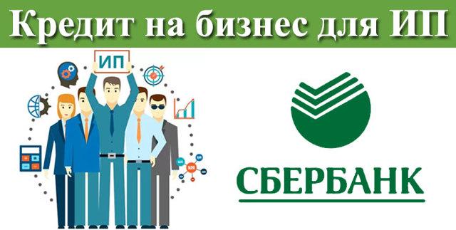 условия получения кредита для малого бизнеса в сбербанке