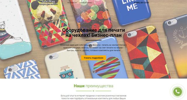 Как заработать на продаже чехлов для iphone и ipad - Бизнес-идея