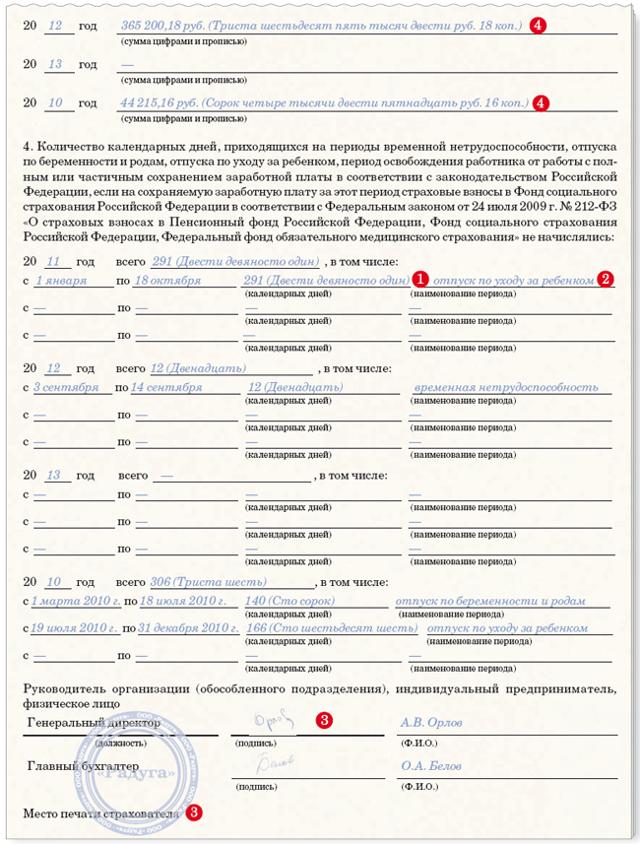 Справка для расчета больничного листа 182Н - как оформить + образец и бланк