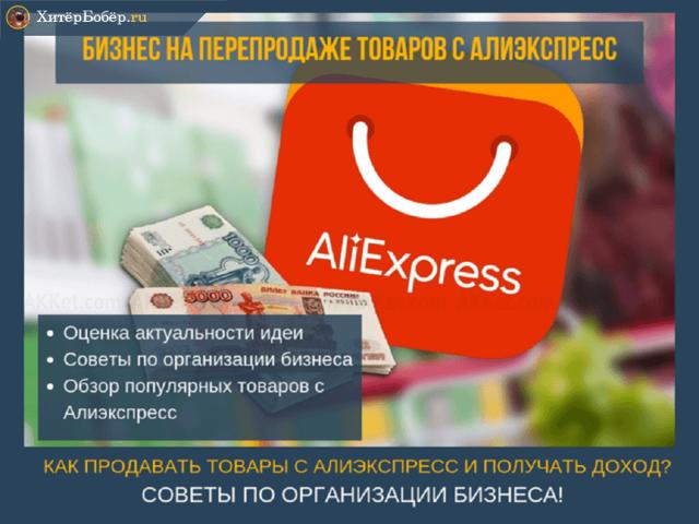 Как заработать в декрете на продаже с Алиэкспресс товаров из Китая