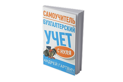 Полезные книги по бухгалтерскому учету и налогам