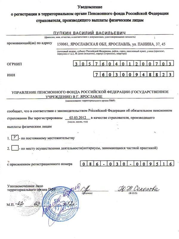 порядок регистрации ип фомс