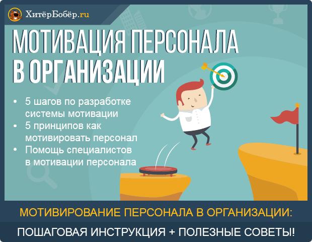 Мотивация персонала в организации: система, примеры, методы и теории