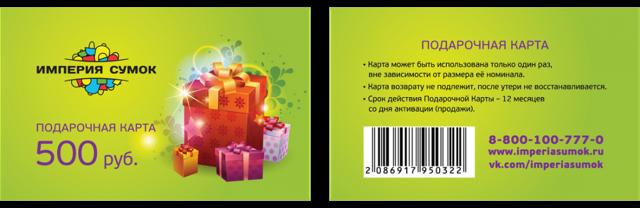 Продажа подарочных сертификатов