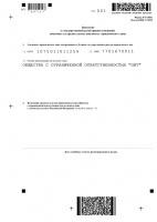 Скачать форму Р13001 - заявление о регистрации изменений в ЕГРЮЛ