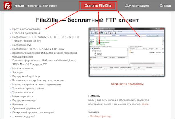 ftp-клиент filezilla: где скачать, как пользоваться, настройка