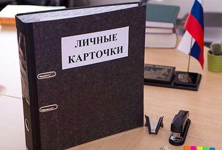 Личное дело сотрудника: оформление, ведение и хранение + образцы