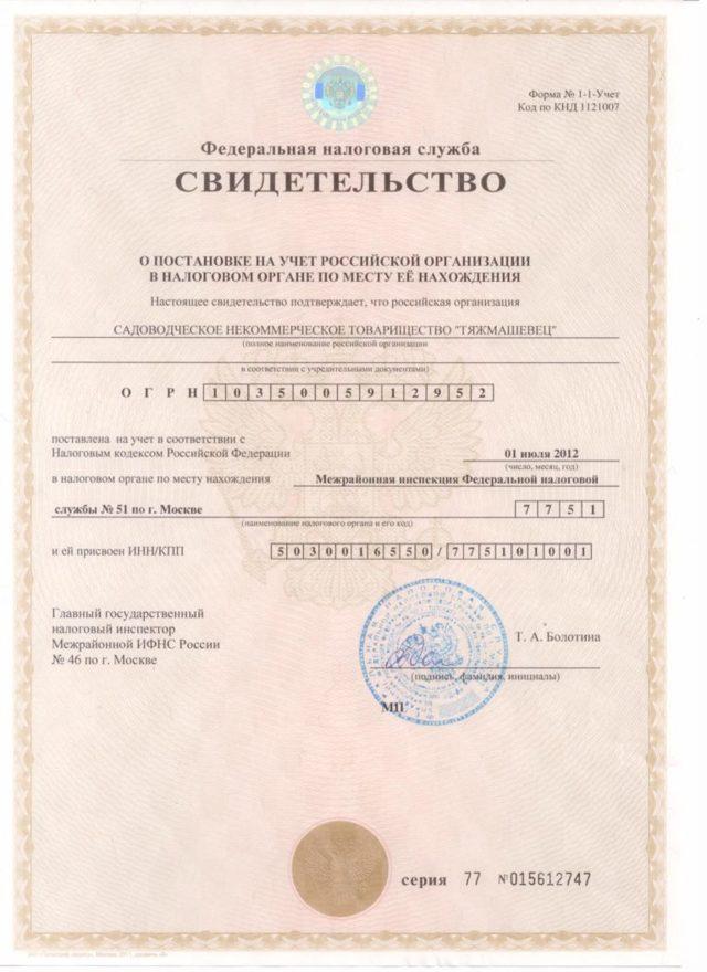 как найти кпп по инн организации онлайн кредит втб банк омск официальный сайт