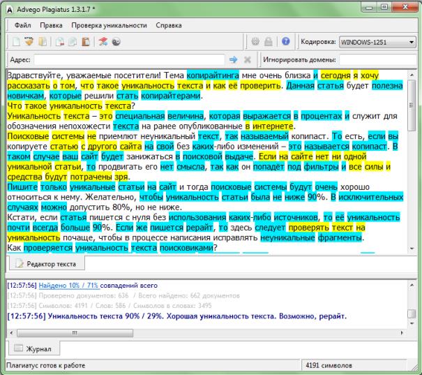 Как проверить текст на уникальность олайн: сервисы и программы