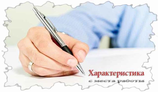 Характеристика на работника с места работы: образцы, как написать