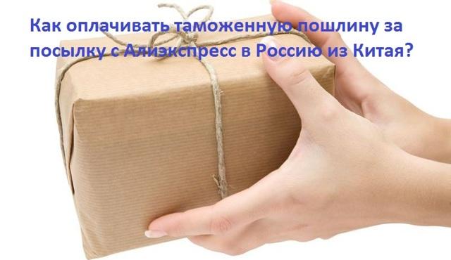 Таможенная пошлина на покупку с Алиэкспресс коммерческой партии