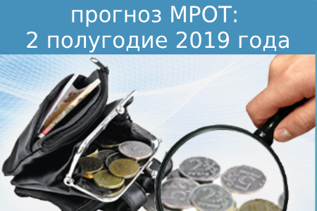 Размер МРОТ с 1 января 2019 года в России и повышение с 1 мая