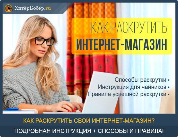 Реклама интернет-магазина или как раскрутить интернет-магазин