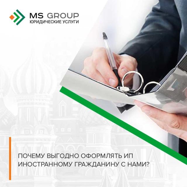 Как открыть ИП иностранному гражданину в России в 2019 году