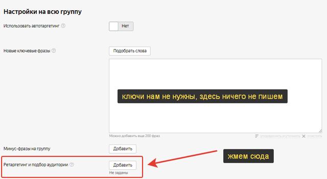 Ремаркетинг: что это такое и как настроить в Google и Яндекс25