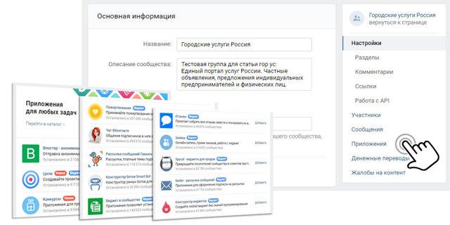 Как раскрутить группу В Контакте для бизнеса + бонус