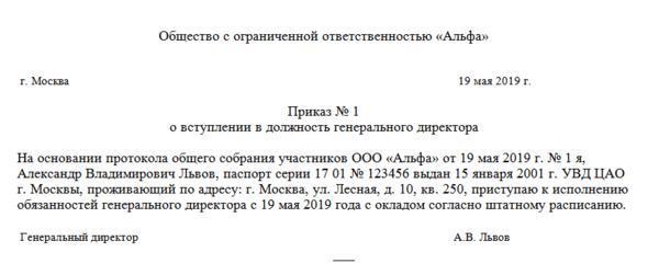 Приказ №1 о назначении генерального директора ООО