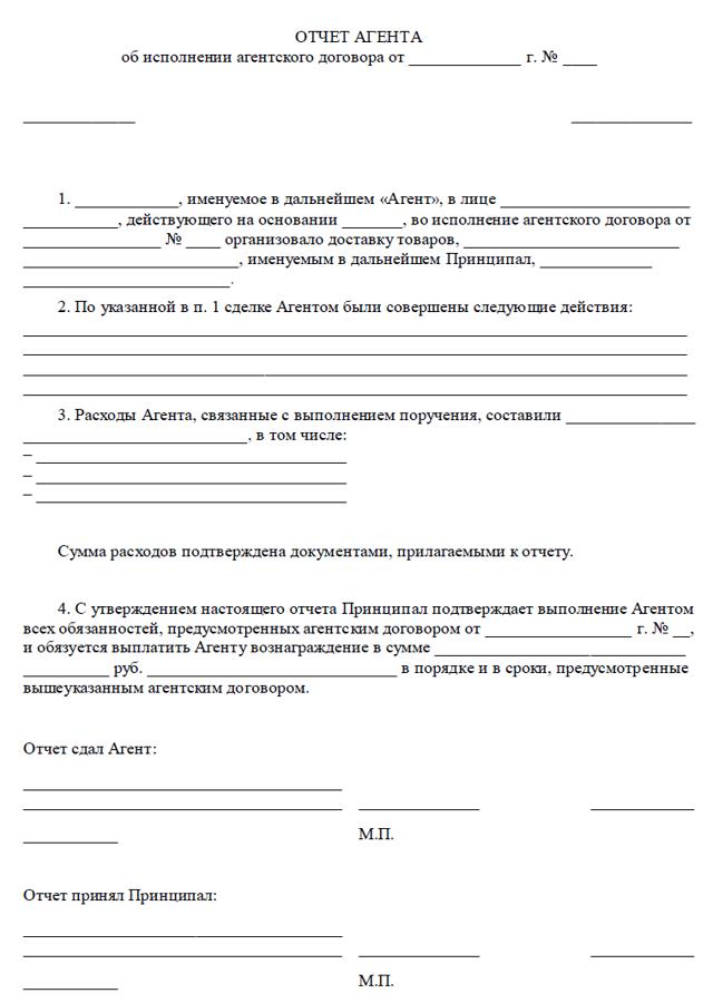 Отчет агента по агентскому договору: скачать образец агентского отчета