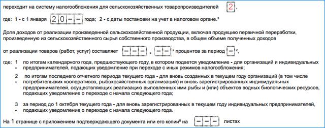 Уведомление о переходе на ЕСХН № 26.1-1 - скачать бланк формы