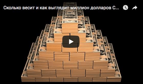Как заработать миллион за месяц или год и стать миллионером