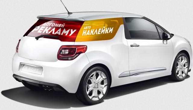 Преимущества автомобильной рекламы