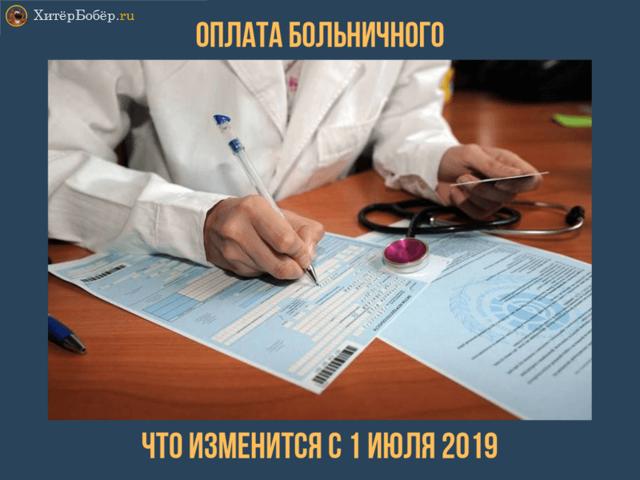 Расчет больничного листа в 2019 году - примеры и изменения