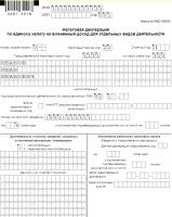 Новая налоговая декларация по ЕНВД скачать бланк бесплатно