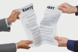 Уведомление (письмо) о расторжении договора - образец и порядок