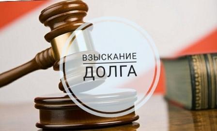 Взыскания долгов с юридических лиц в суде: порядок, переуступка долга