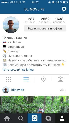 Продвижение в instagram - 11 способов раскрутки аккаунта
