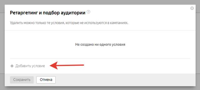 Ремаркетинг: что это такое и как настроить ретаргетинг в google и Яндекс
