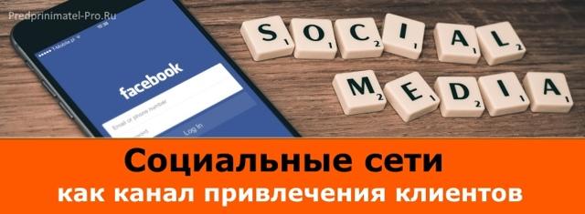 Как получить клиентов из соцсетей: пошаговая инструкция + какая реклама лучше