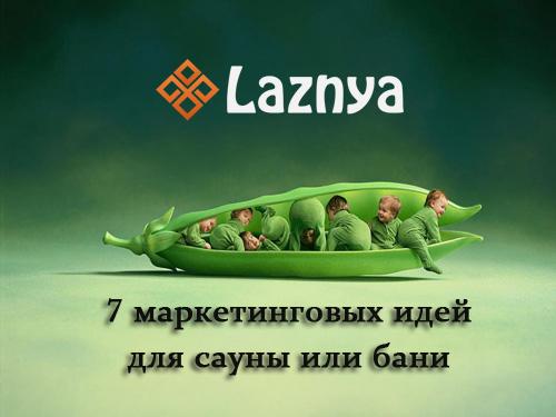 Реклама сауны или как привлечь клиентов в сауну