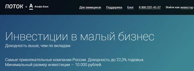 Краудинвестинг в России - что это, платформы, плюсы и минусы