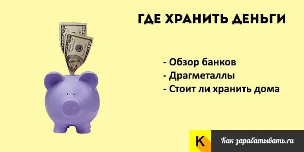 Где хранить деньги - ТОП-5 банков и другие способы хранения денег