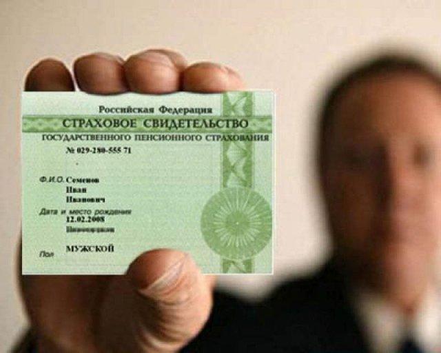 Как получить СНИЛС гражданину в МФЦ и в пенсионном фонде
