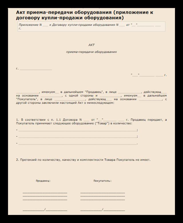 Акт приема-передачи - скачать простой образец 2019