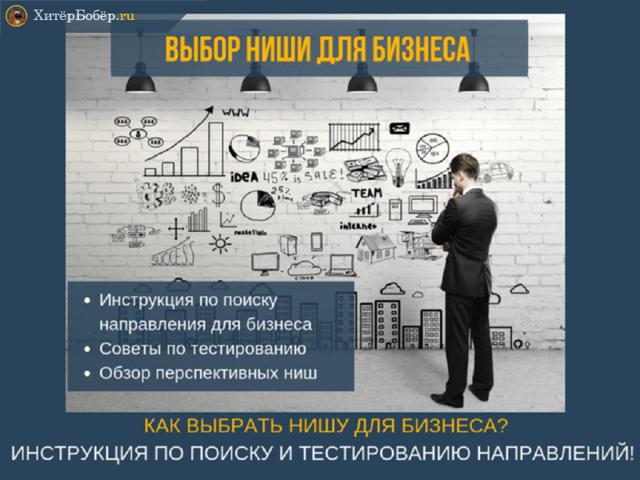 Как выбрать нишу для бизнеса - пошаговая инструкция + примеры