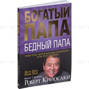 Одна из лучших книг для начинающего предпринимателя