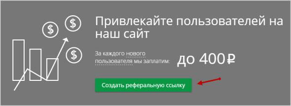 Новые условия по выплатам партнерской программы