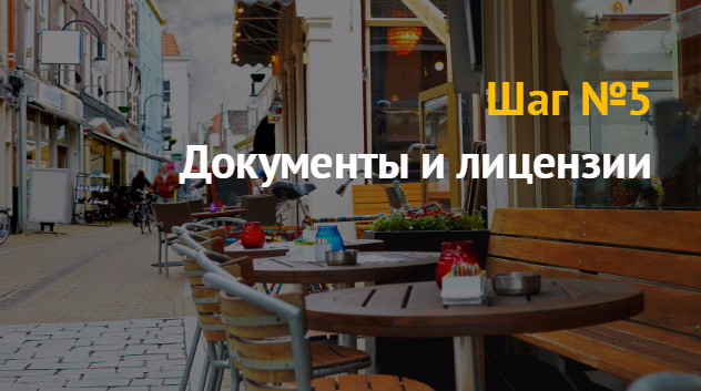Как открыть ресторан с нуля - пошаговая инструкция