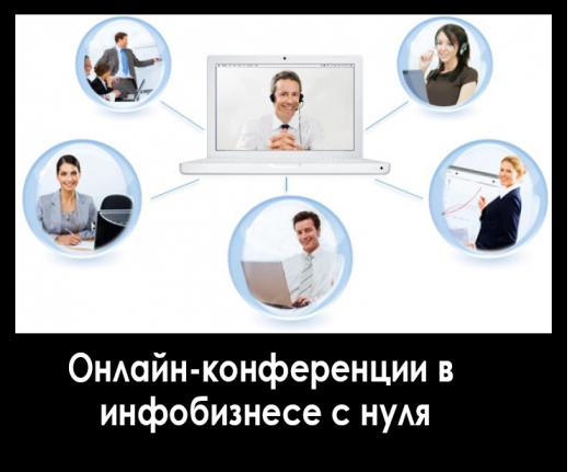 Как начать инфобизнес с нуля и заработать на продаже информации