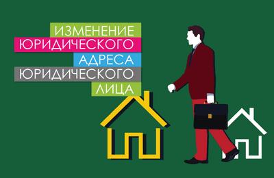 Смена юридического адреса ООО - пошаговая инструкция