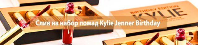 Прибыльный кейс по продаже помады kylie в интернете на 173 000 р.