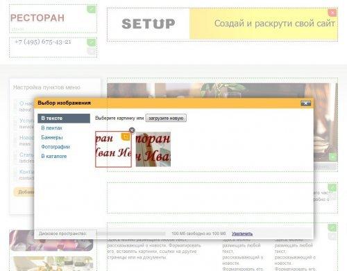 Как сделать сайт самостоятельно, бесплатно и быстро на конструкторе setup