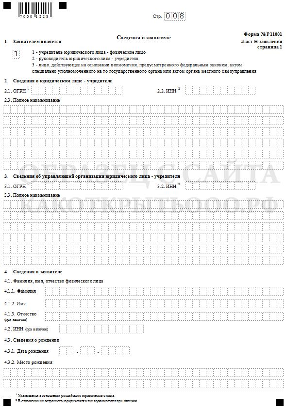 Заявление на регистрацию ООО - форма Р11001 скачать