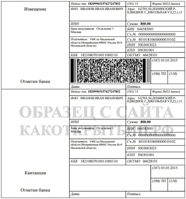 Госпошлина за регистрацию ИП в 2019 году: как оплатить + размер и квитанция