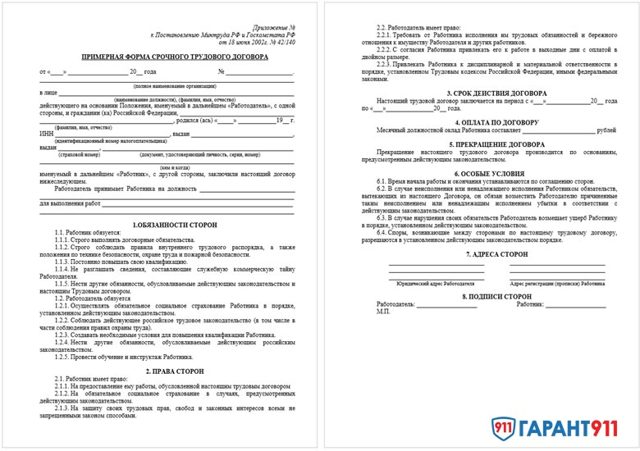Прием на работу по срочному трудовому договору - пошаговая инструкция